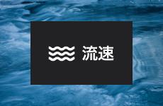 自動流量観測 水位計